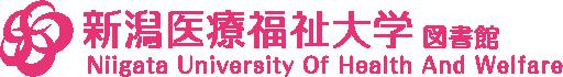 新潟医療福祉大学 図書館